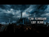 ★Стрим ★ S.T.A.L.K.E.R.: Shadow of Chernobyl ★ Lost Alpha★Часть 1.
