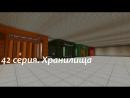Майнкрафт 1.6.4 с модами 2 сезон 42 серия. Хранилища