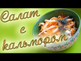 ☀ Салат с кальмарами