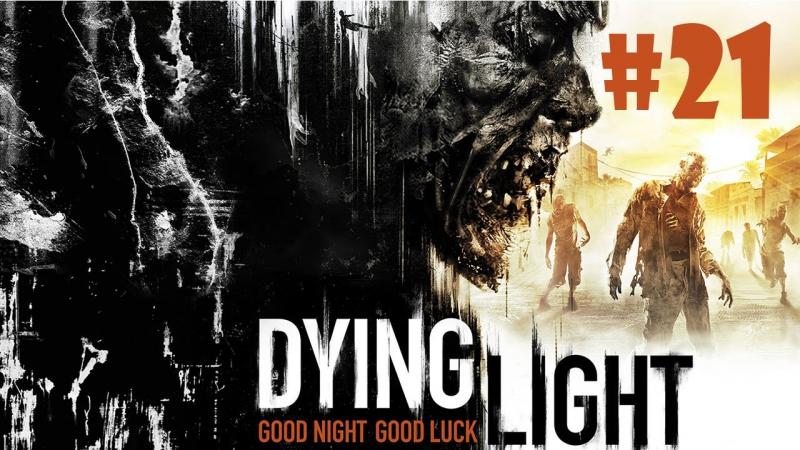 Прохождение Dying Light - Часть 21: Запасные очки. Вылазка в туннель