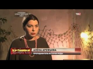 Хроника мосбыта-наряды кремлевских жен