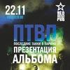 22.11 | П.Т.В.П. - концерт в КИРОВЕ | 19:00