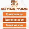 ВундерKids Академгородок