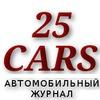 25 Автомобилей - автомобильный блог