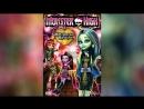 Школа монстров Монстрические мутации 2014 Monster High Freaky Fusion