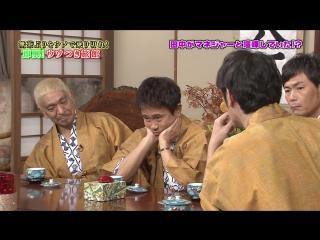Gaki No Tsukai #1328 (2016.10.30) - Liars Hotel #4 (無茶ぶりをウソで乗り切れ! 即興! ウソつき旅館)