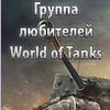 Моды World of Tanks | Модпаки, Озвучки ..