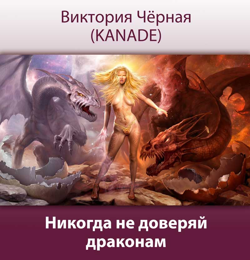 никода не доверяй драконам