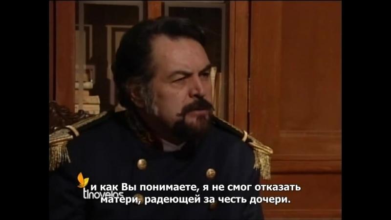 Amor Real / Истинная любовь - 36 серия с рус. субтитрами