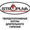 Stropuva - котлы-твердотопы длительного горения!
