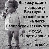 Анкета Димон Ростов