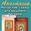 """Схемы для вышивки бисером """"Анастасия"""" г.Рязань"""