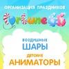 Организация праздника.Воздушные шары.Аниматоры