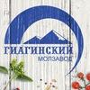 """ОАО Молочный завод """"Гиагинский"""""""