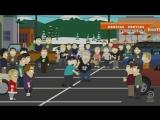 Чё по чём на , Разборка на ( South Park  Южный парк)