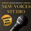 NEW VOICES STUDIO - Школа вокала | СПб