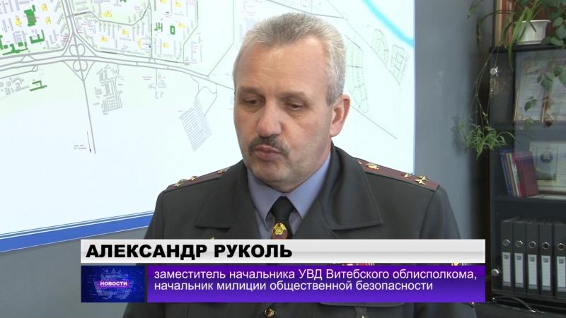 Заместитель начальника управления внутренних дел Витебского облисполкома Александр Руколь провел в Новополоцке личный прием граж