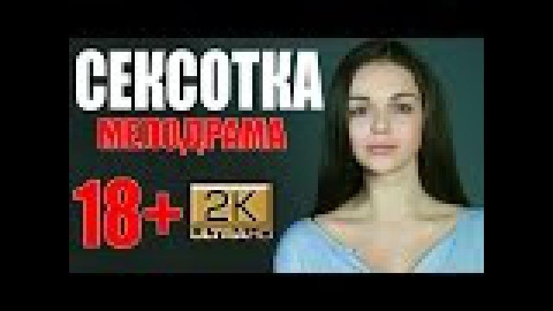 СЕКСОТКА (2016) Русские мелодрамы 2016 новинки.