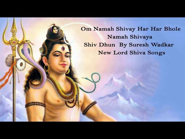 Om Namah Shivay Har Har Bhole Namah Shivaya Shiv Dhun By Suresh Wadkar New Lord Shiva Songs смотреть онлайн без регистрации