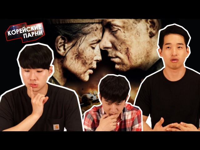"Реакция корейцев на клип: ""Полина Гагарина - Кукушка"" | Корейские парни Korean guys"