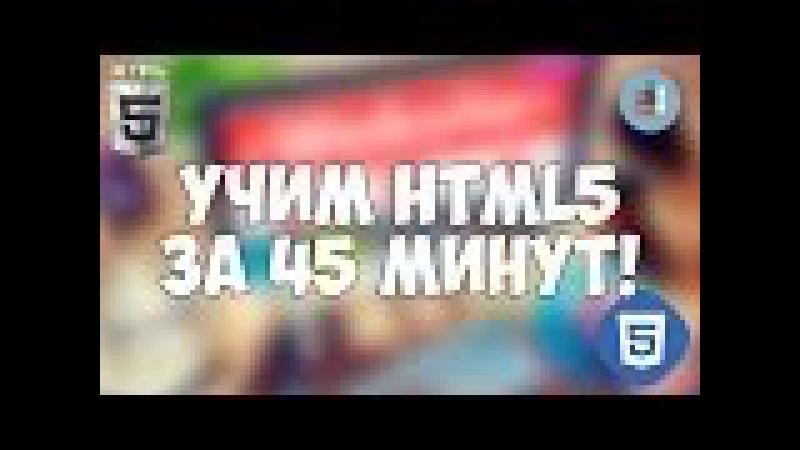 Изучение HTML5 в одном видео за 45 минут! » Freewka.com - Смотреть онлайн в хорощем качестве