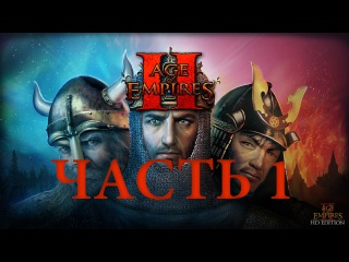Я Китаец    Age of Empires 2    Часть 1