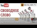 Круглый стол по теме «Родовластие» Социализм или смерть! Время перемен • Revolver ITV