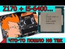 I5 6400 ASRock Z170 Pro4 что то пошло не так