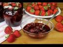 Клубничное варенье Ягодка к ягодке