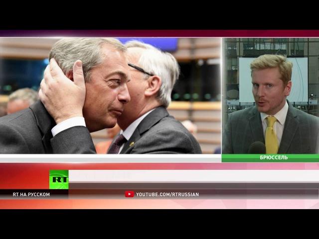 Ссоры вокруг брексита Фарадж и Юнкер повздорили на сессии Европарламента