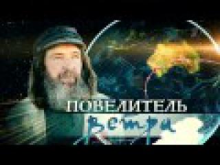 Федор Конюхов - Повелитель ветра Документальный Фильм 2017