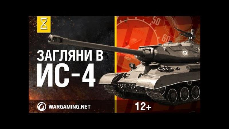 Загляни в реальный танк ИС-4. Часть 1. В командирской рубке