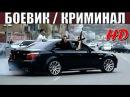 ОБЩАК - боевики русские, криминальные фильмы русские 2016.