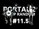 Portal 2 Co oP Random S02E11 5 Соло с кислотой для Олегыча
