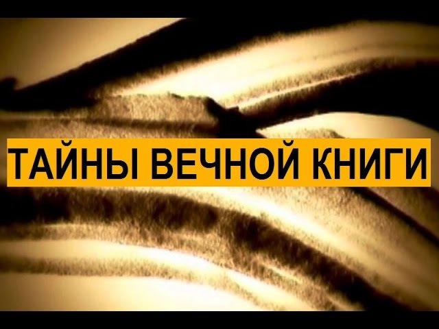 Тайны вечной книги Беар передача 7