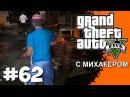 GTA 5 Online Смешные моменты #62 - Кавказские авиалинии, Телепорт, Зоомагазин