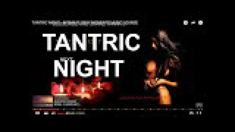 SEX MUSIC TANTRIC NIGHT EROTIC LOUNGE MUSIC RELAXING ROMANTIC SENSUAL MUSIC Tantra