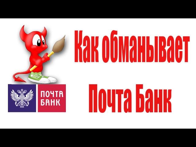 Кредит Почта Банк Как Обманывают