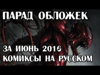 Комиксы на русском языке за июнь 2016. Парад обложек