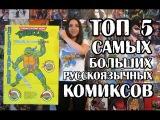 Самые большие комиксы на русском языке до 2000 года!