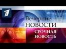Вечерние Новости в 18:00 на Первом канале 09.01.2017 Последний Выпуск Новостей Сегодня