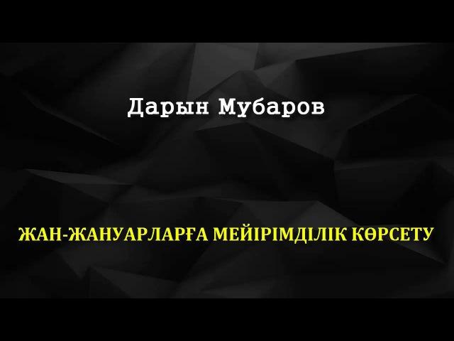 Дарын Мубаров Жан жануарларға мейірімділік көрсету