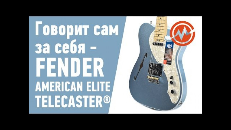 Fender American Elite Telecaster® Thinline