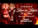 Umineko no Naku Koro ni OST RUS Kina no Kaori ~Ai no Shiren ~ Cover by Sati Akura Kun Kun