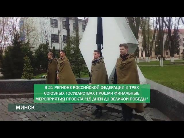 Проект 15 Дней дов Великой Победы подготовка к проведению акции
