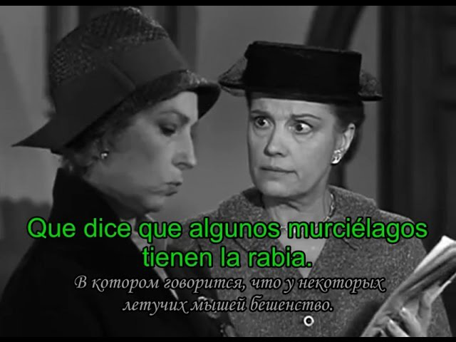 Фильм на испанском « Летучая мышь» (1959) часть 1