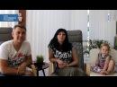 Отзыв от Сергея, Лии и Полины, г. Тихорецк, Союз Застройщиков Геленджика