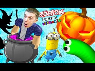 Приключения мульт героя ROBLOX ПОБЕГ из страны Slither.io развлекательное видео для дет...