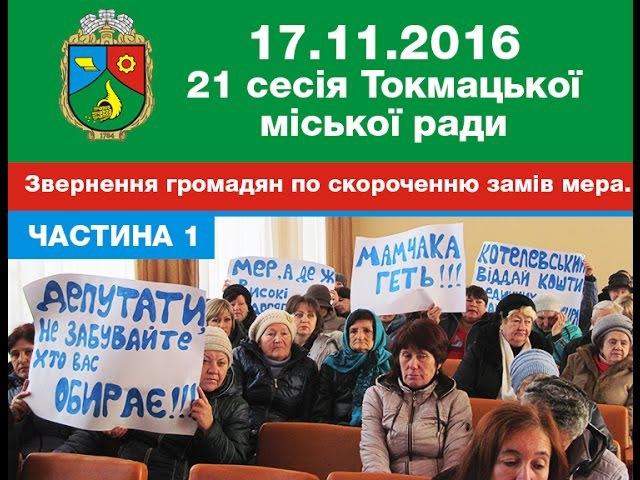 21 сесія Токмацької міської ради (частина 1). Опоблок не хоче чути громаду міста.