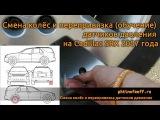 Смена колёс и перепривязка (обучение) датчиков давления на Cadillac SRX 2007